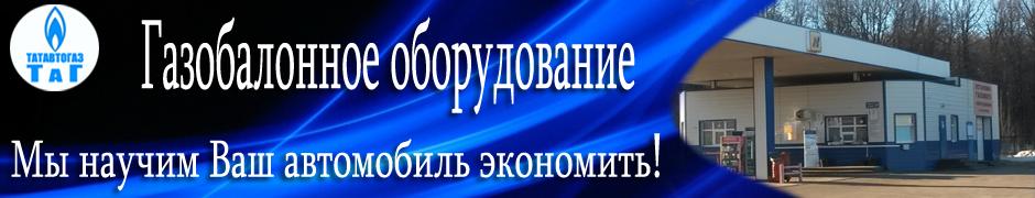 Татавтогаз г. Казань